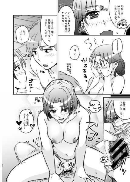 後輩萩野との曖昧な関係3
