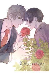 薔薇が咲くその前に