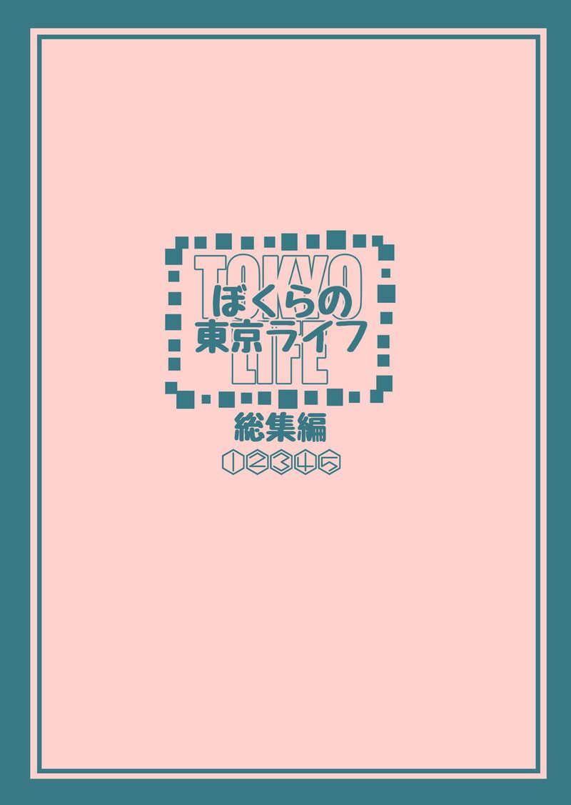 ぼくらの東京ライフ総集編