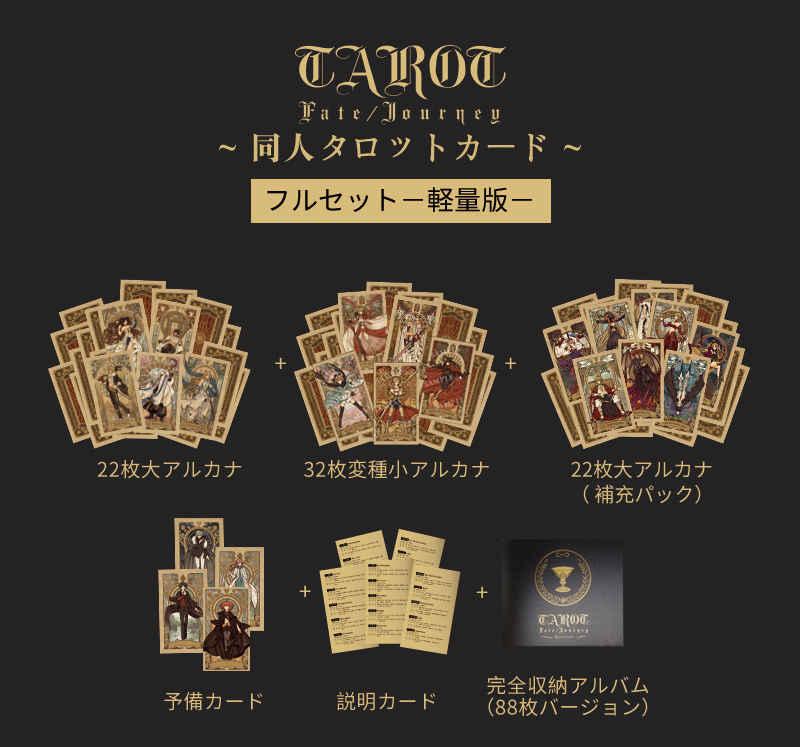 Fate/Journey FGO同人タロットカード フルセット -軽量版- [Kirin Club(Kirin)] Fate/Grand Order