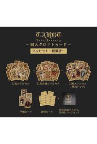 Fate/Journey FGO同人タロットカード フルセット -軽量版-
