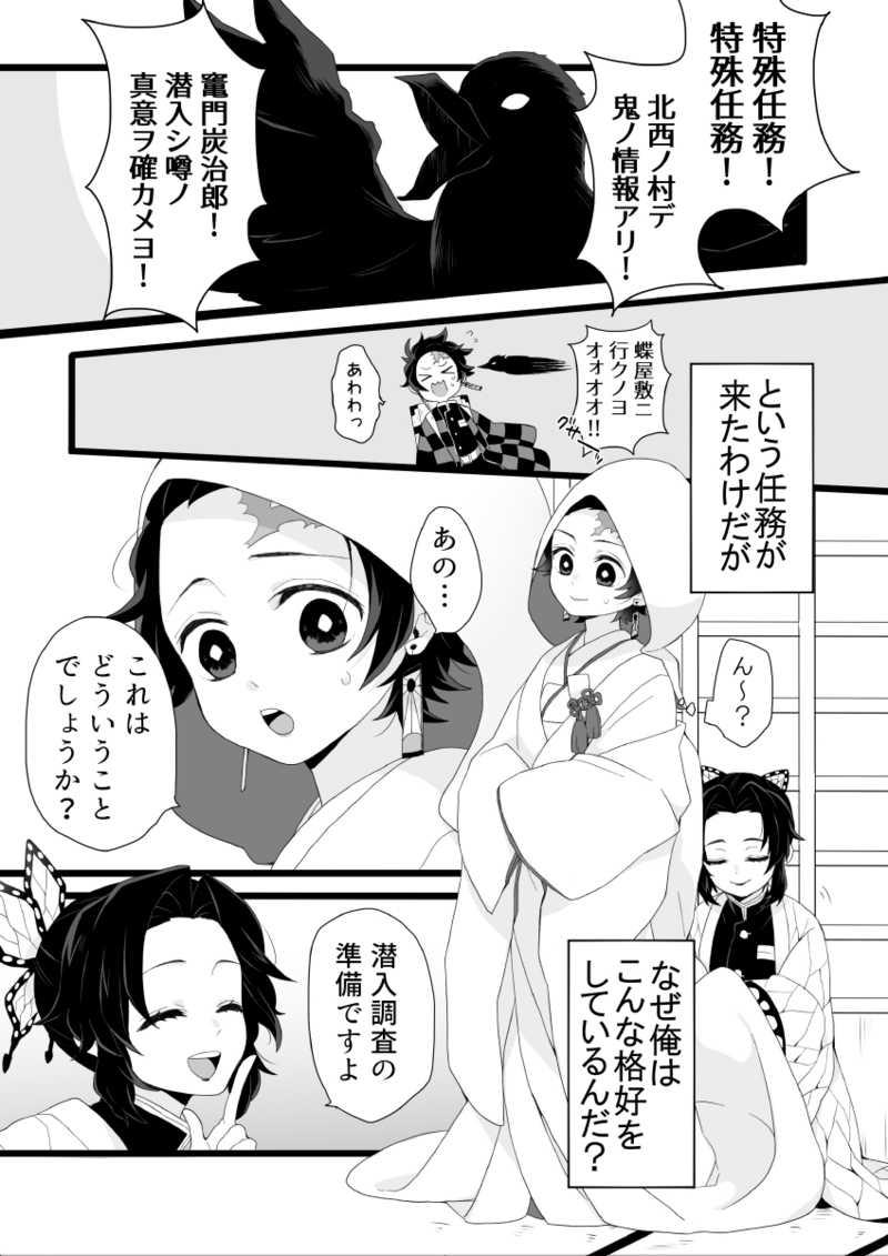 炭 治郎 漫画 受け Bl