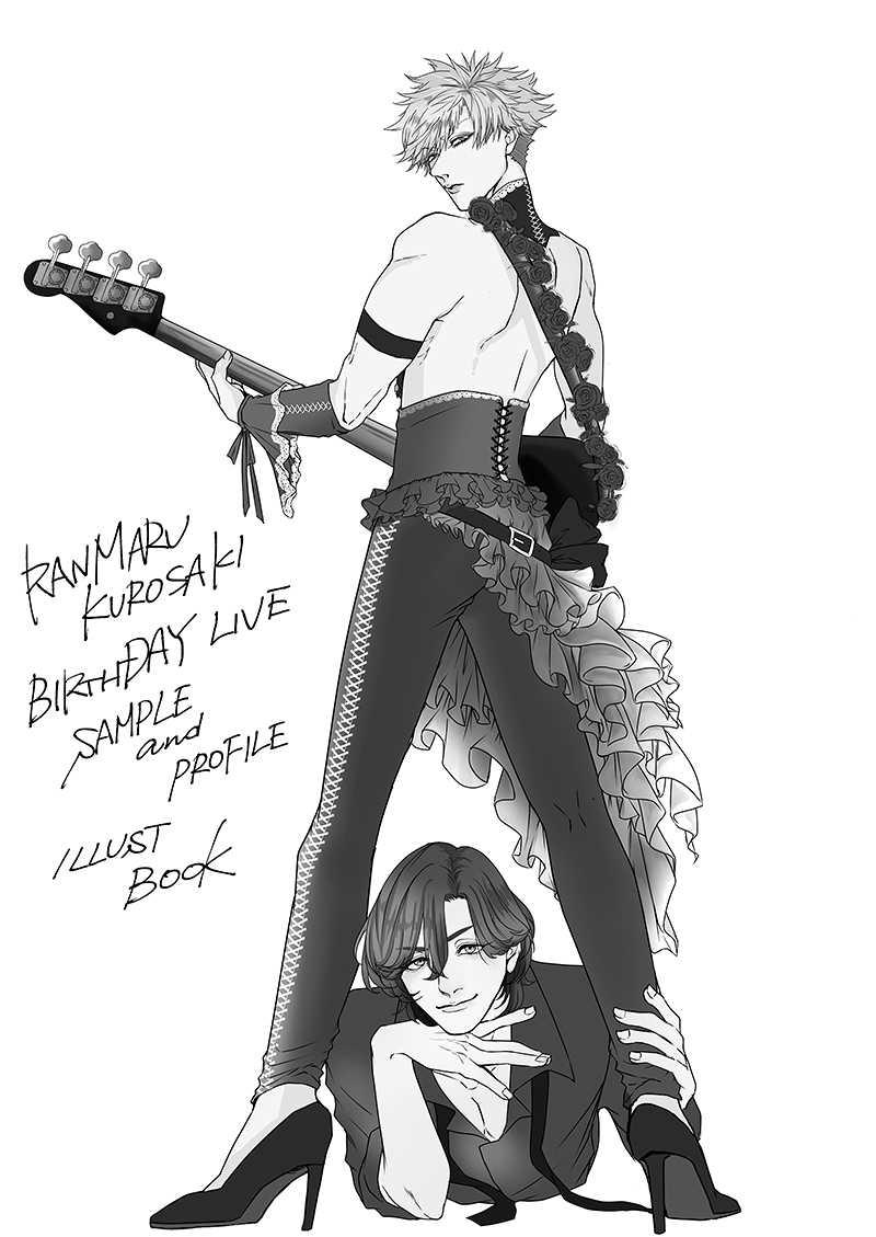 RANMARU KUROSAKI BIRTHDAY LIVE SAMPLE AND PROFILE ILLUST BOOK [褐藻ディスコ(ひじき)] うたの☆プリンスさまっ♪