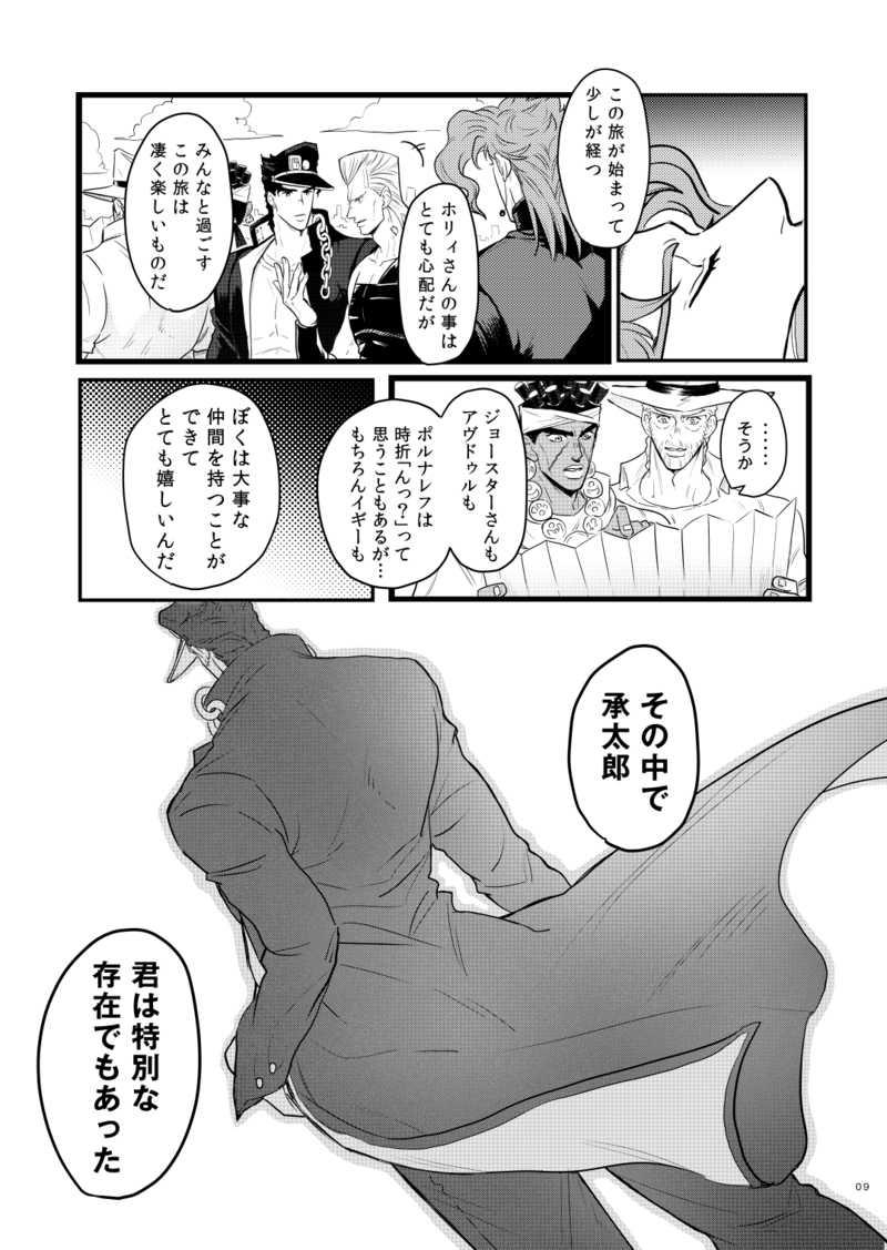小説 ジョジョ 夢