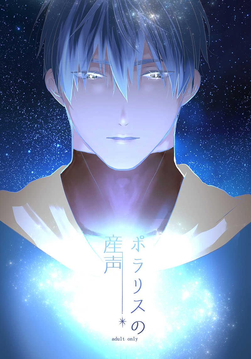 ポラリスの産声 [delta.(櫻井椿)] Fate/Grand Order