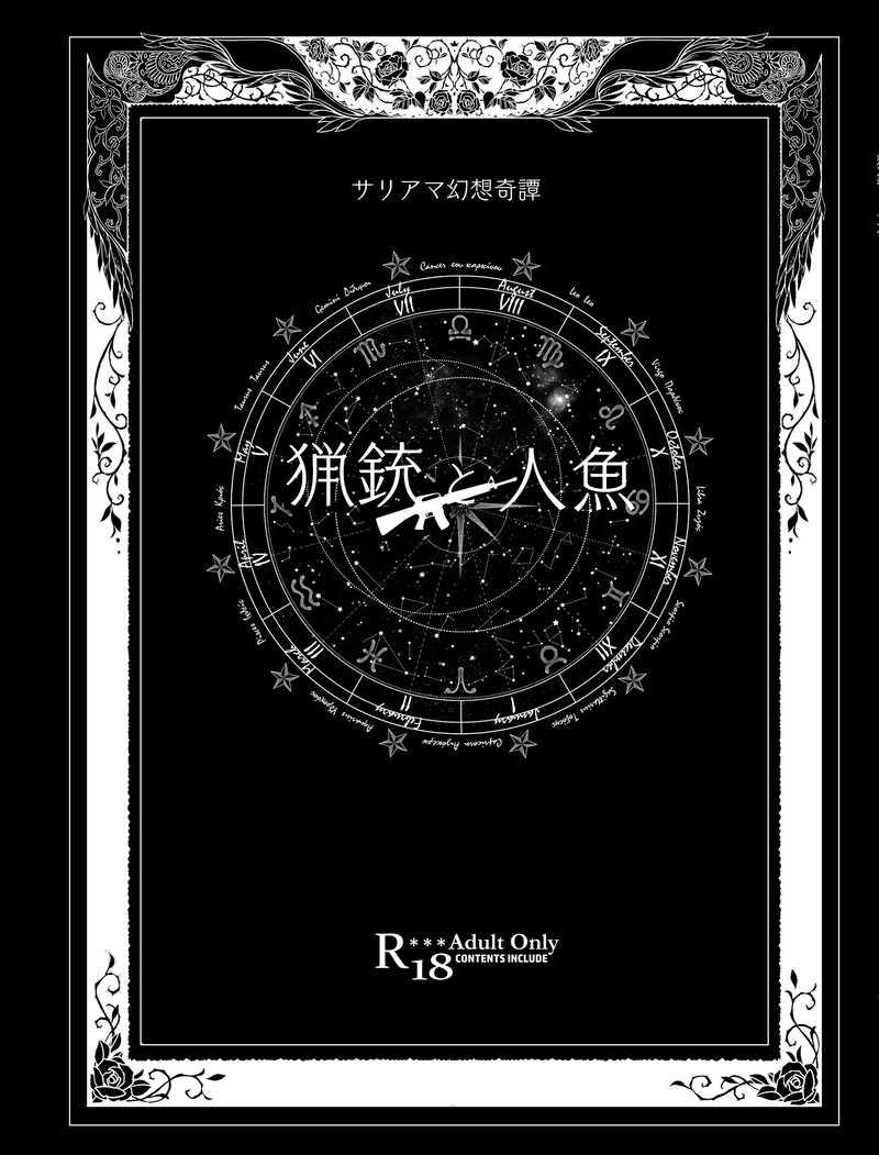 サリアマ幻想奇譚 猟銃と人魚 [Scope(きさ)] Fate/Grand Order