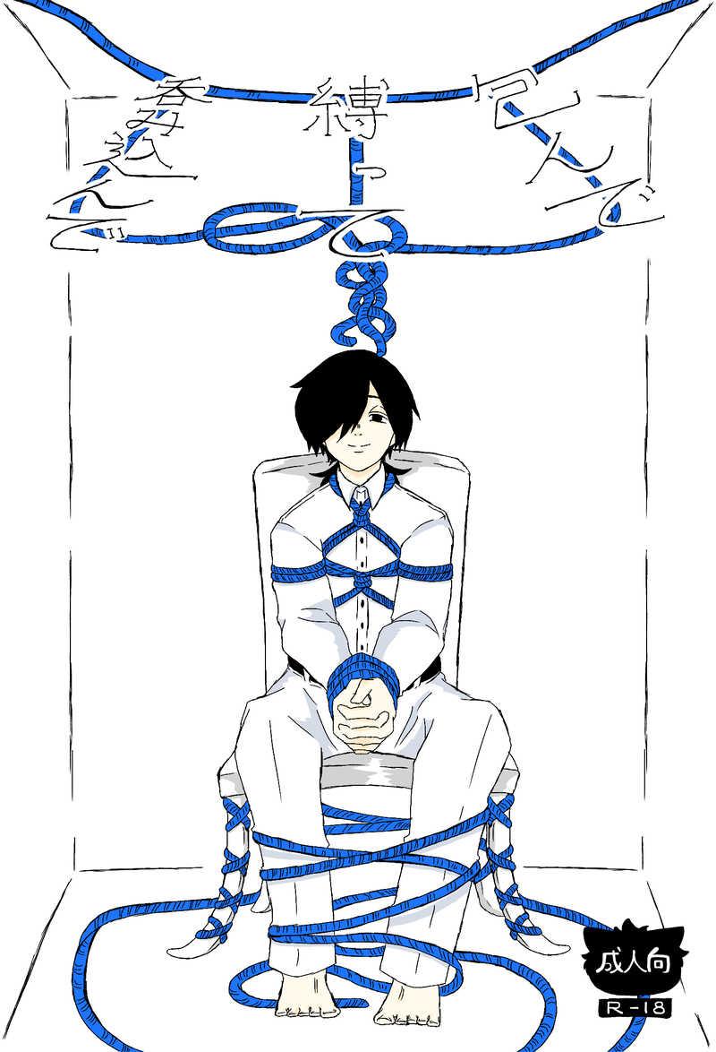包んで縛って呑み込んで [いたち小屋(藤憑)] Fate/Grand Order