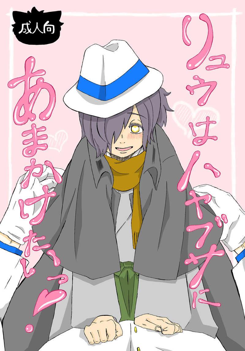 リュウはハヤブサにあまかけたいっ! [いたち小屋(藤憑)] Fate/Grand Order