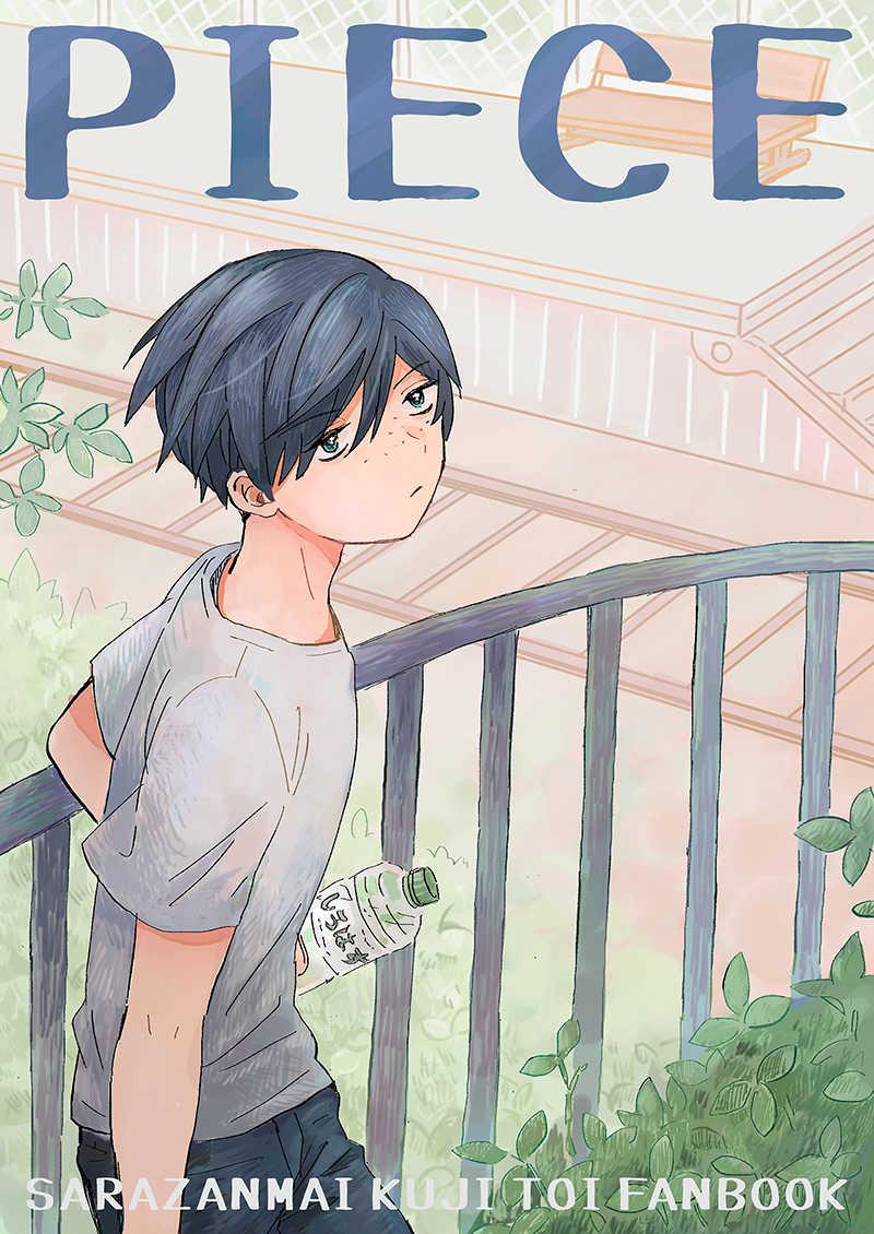 PIECE [mikaniro(うにこ)] さらざんまい