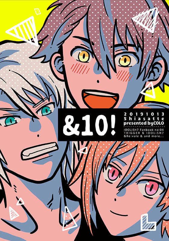 &10! [Shiasatte(COLO)] アイドリッシュセブン