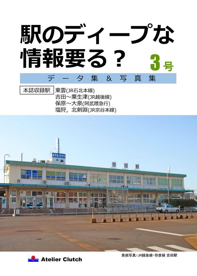 駅のディープな情報要る? 3号 [Atelier Clutch(倉本鉄政)] 鉄道