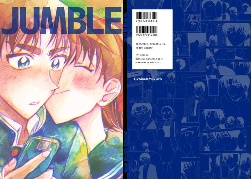JUMBLE [新米の季節(おこめ)] 名探偵コナン