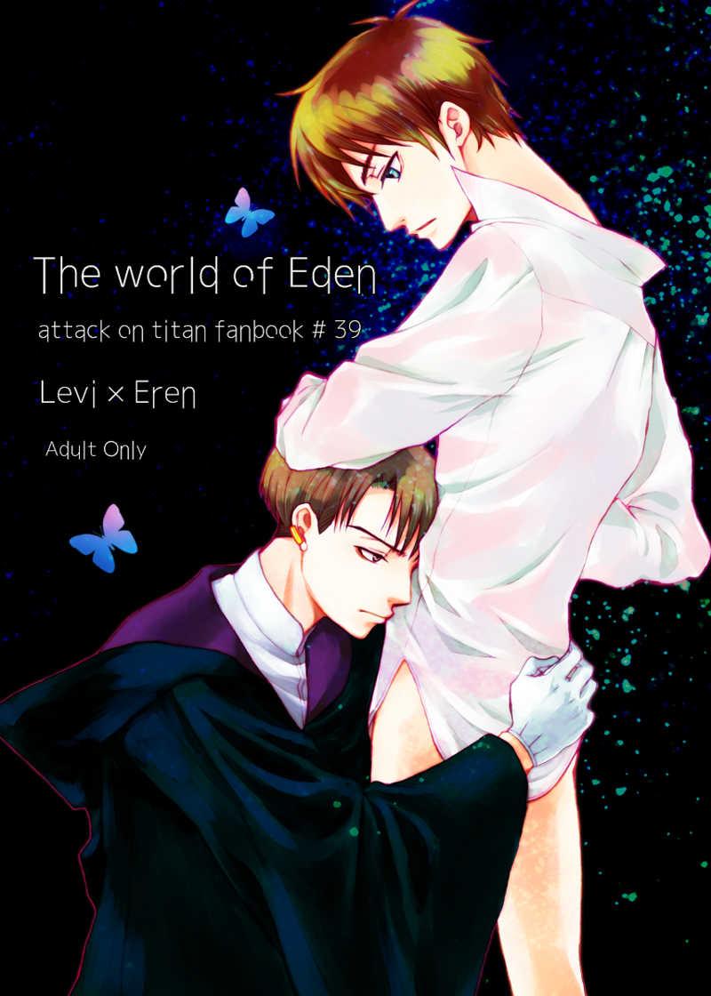 The world of Eden