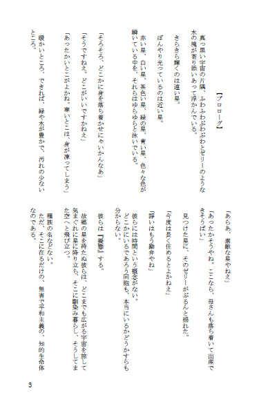 トゥインクル☆ミミック・スター