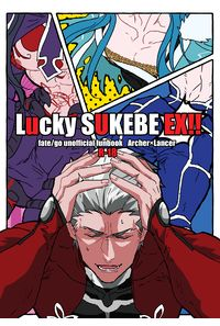 Lucky SUKEBE EX!!
