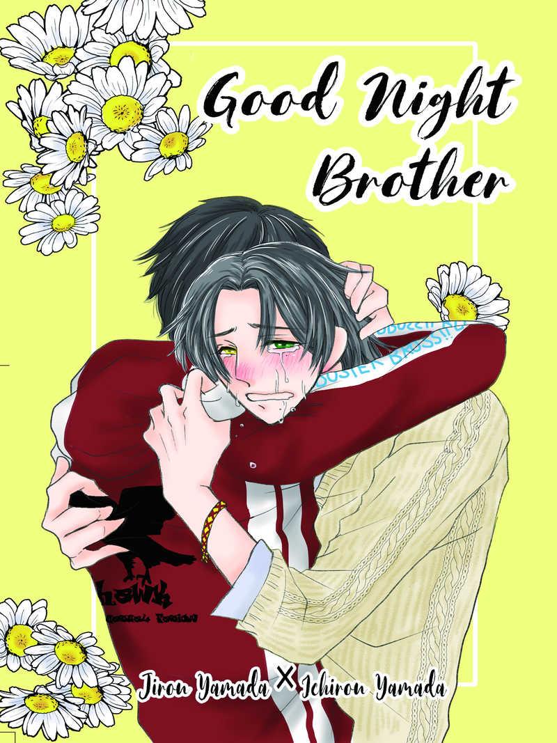 Good night brother [ねぎの夜長に(saga)] ヒプノシスマイク