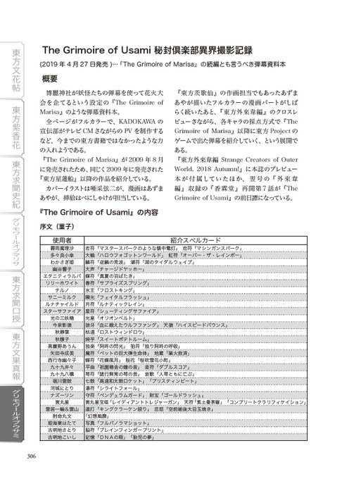 東方Project非公式DataBook2019