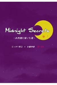 Midnight Secrets -お月様に背いた夜-