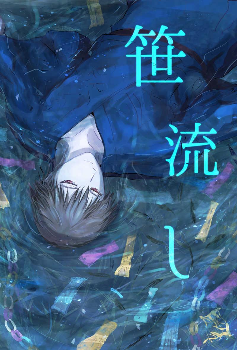 笹流し [草庵まめゆづ(まめゆづる)] 銀魂