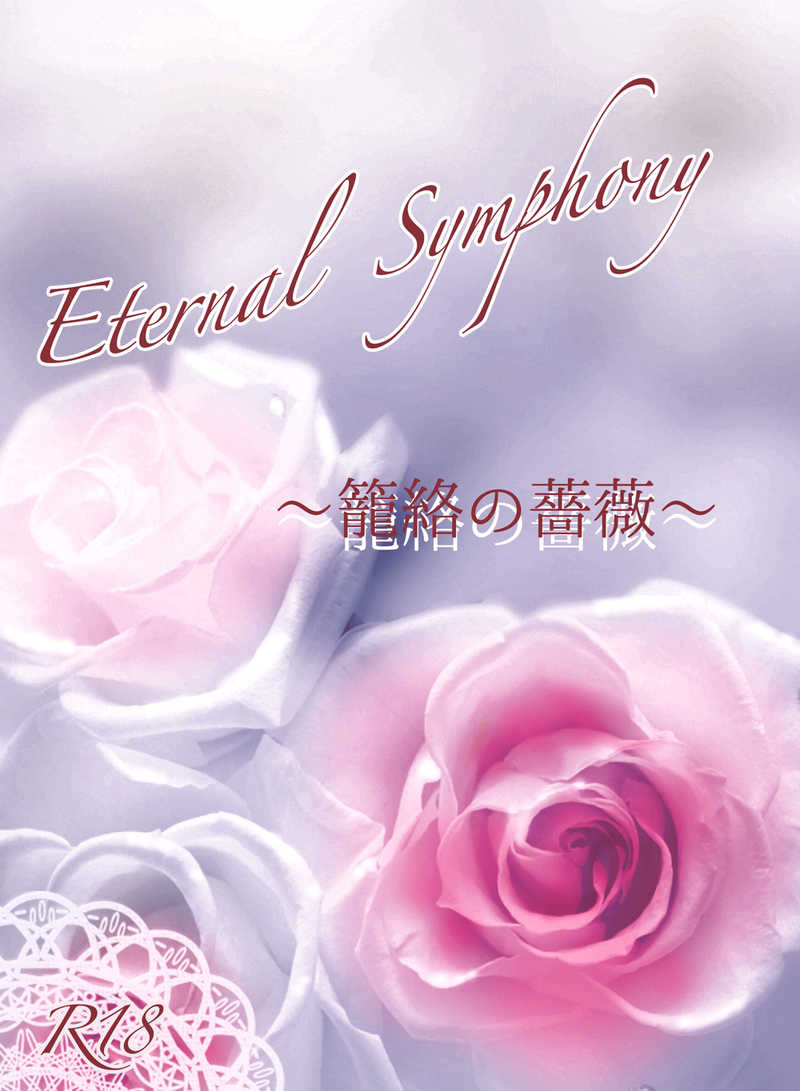 Eternal Symphony~籠絡の薔薇~ [Blank(こびと)] 機動戦士ガンダムSEED DESTINY
