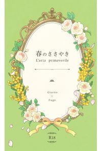 春のささやき L'aria primaverile