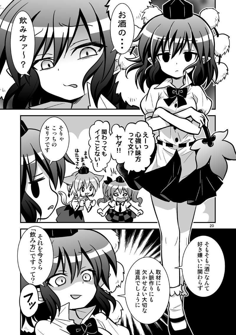 乙女ディペンデンス再録集8