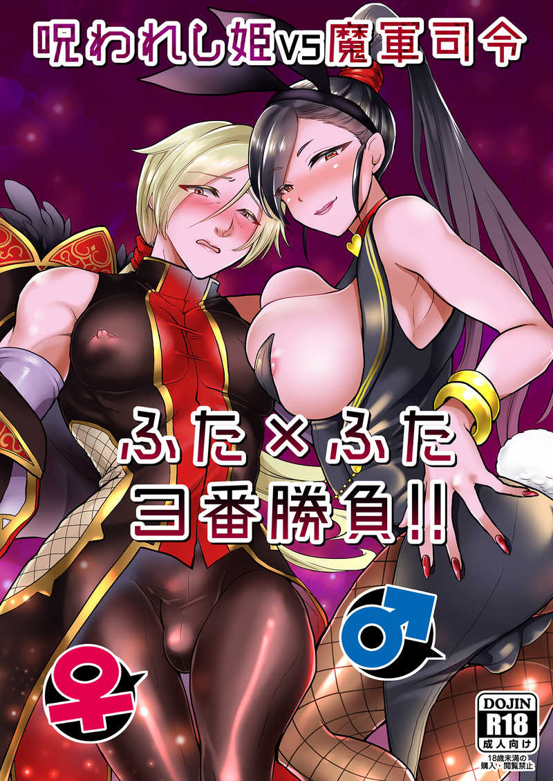 呪われし姫VS魔軍司令ふた×ふた3番勝負!! [紫苑組(飛鳥誠)] ドラゴンクエスト