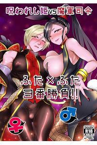 呪われし姫VS魔軍司令ふた×ふた3番勝負!!