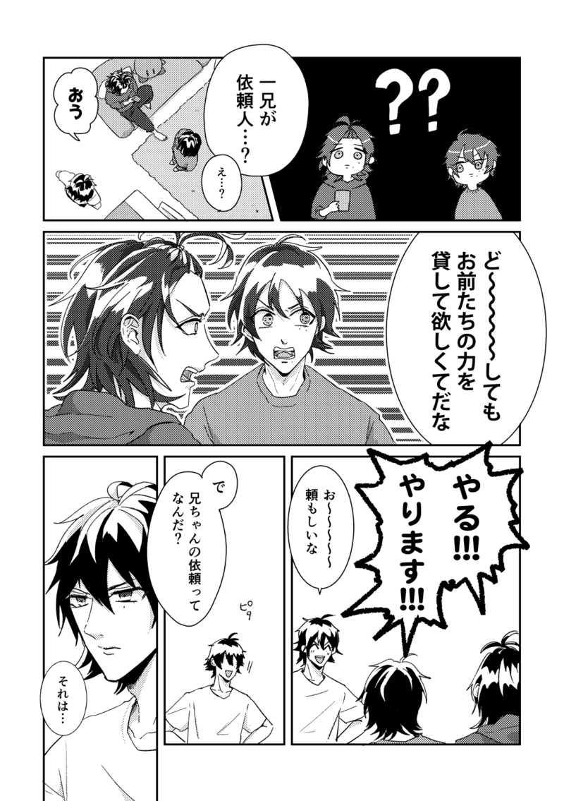 山田三兄弟、漫画を描く。