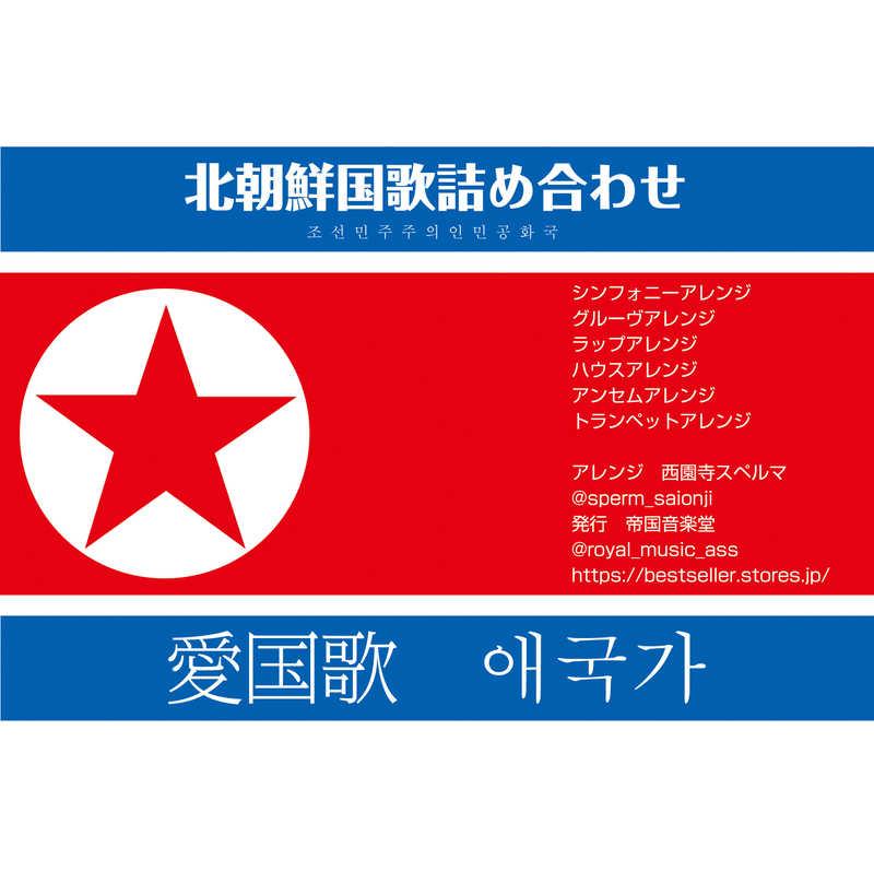 【新版】北朝鮮国歌詰め合わせ [帝国音楽堂(西園寺スペルマ)] 評論・研究