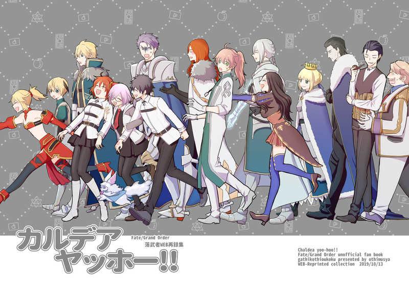 【WEB再録集】カルデアヤッホー!! [がちこち王国(落武者)] Fate/Grand Order