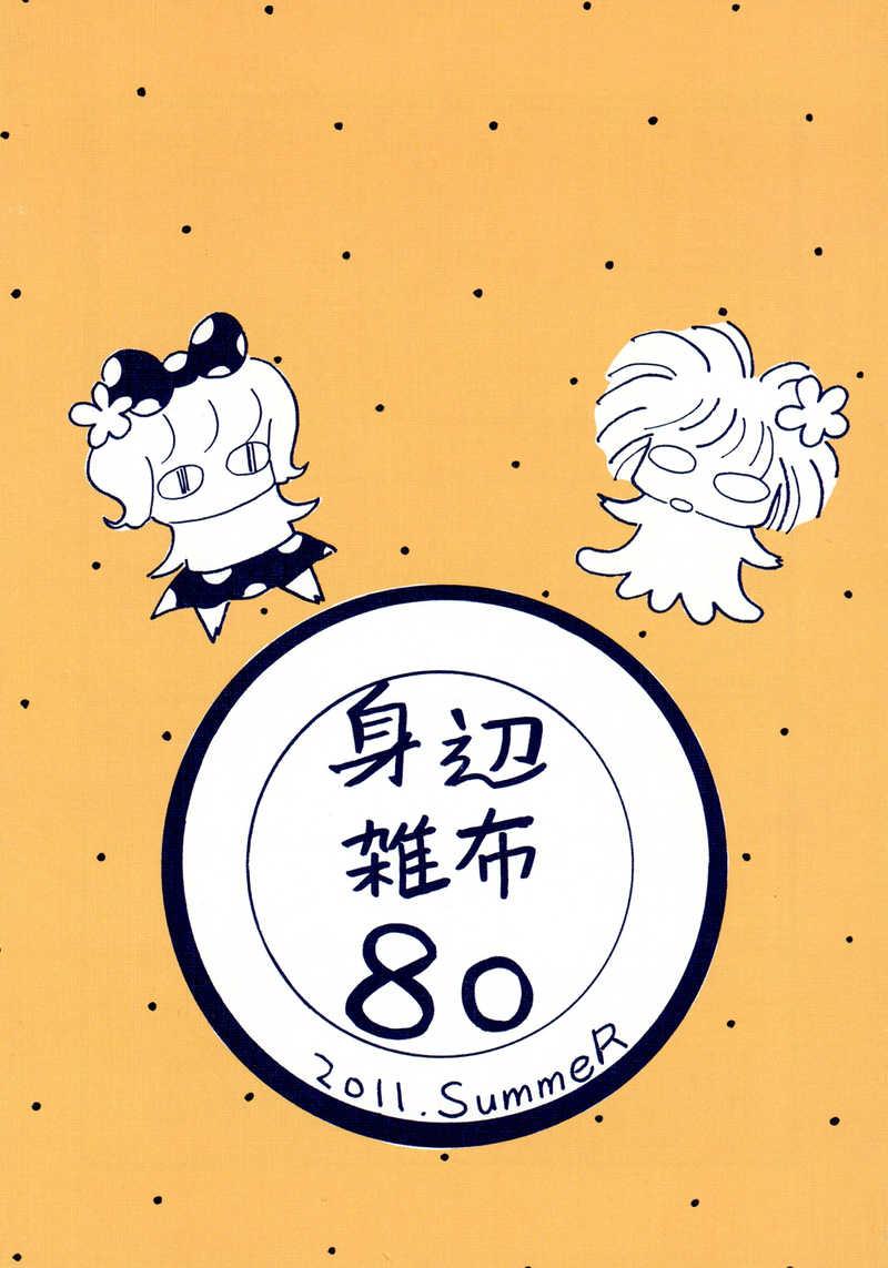 身辺雑布80 [うぐいす姉妹(TONO)] オリジナル