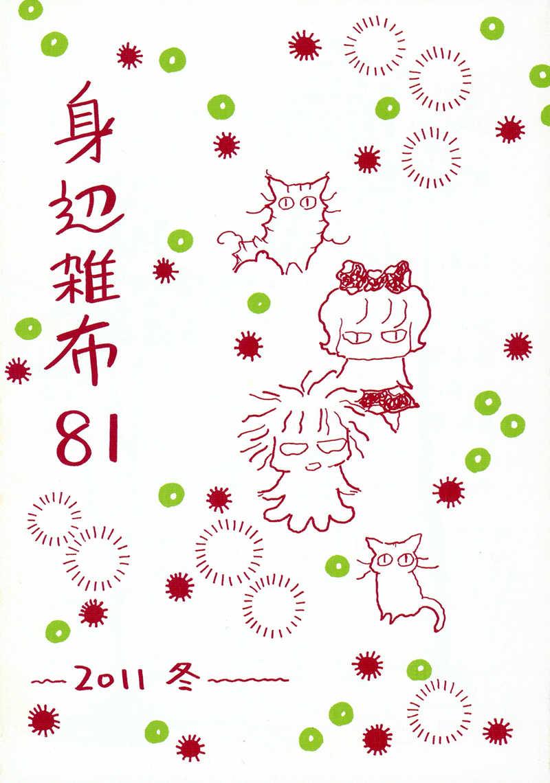身辺雑布81 [うぐいす姉妹(TONO)] オリジナル