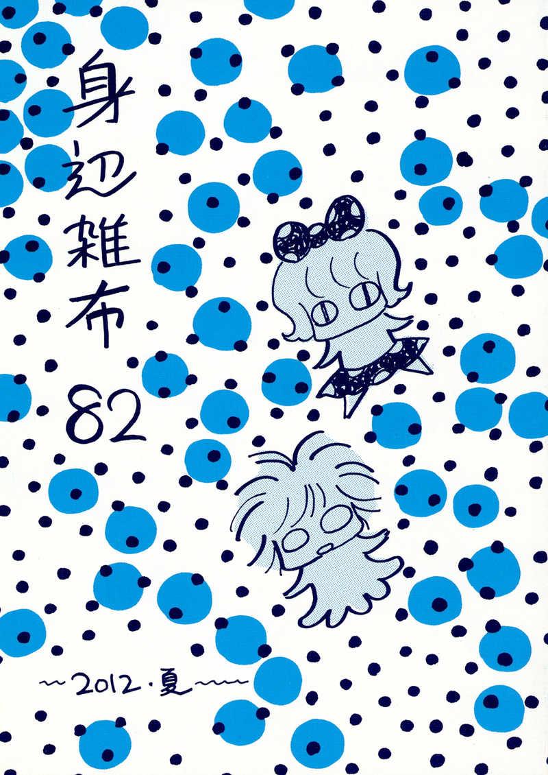 身辺雑布82 [うぐいす姉妹(TONO)] オリジナル
