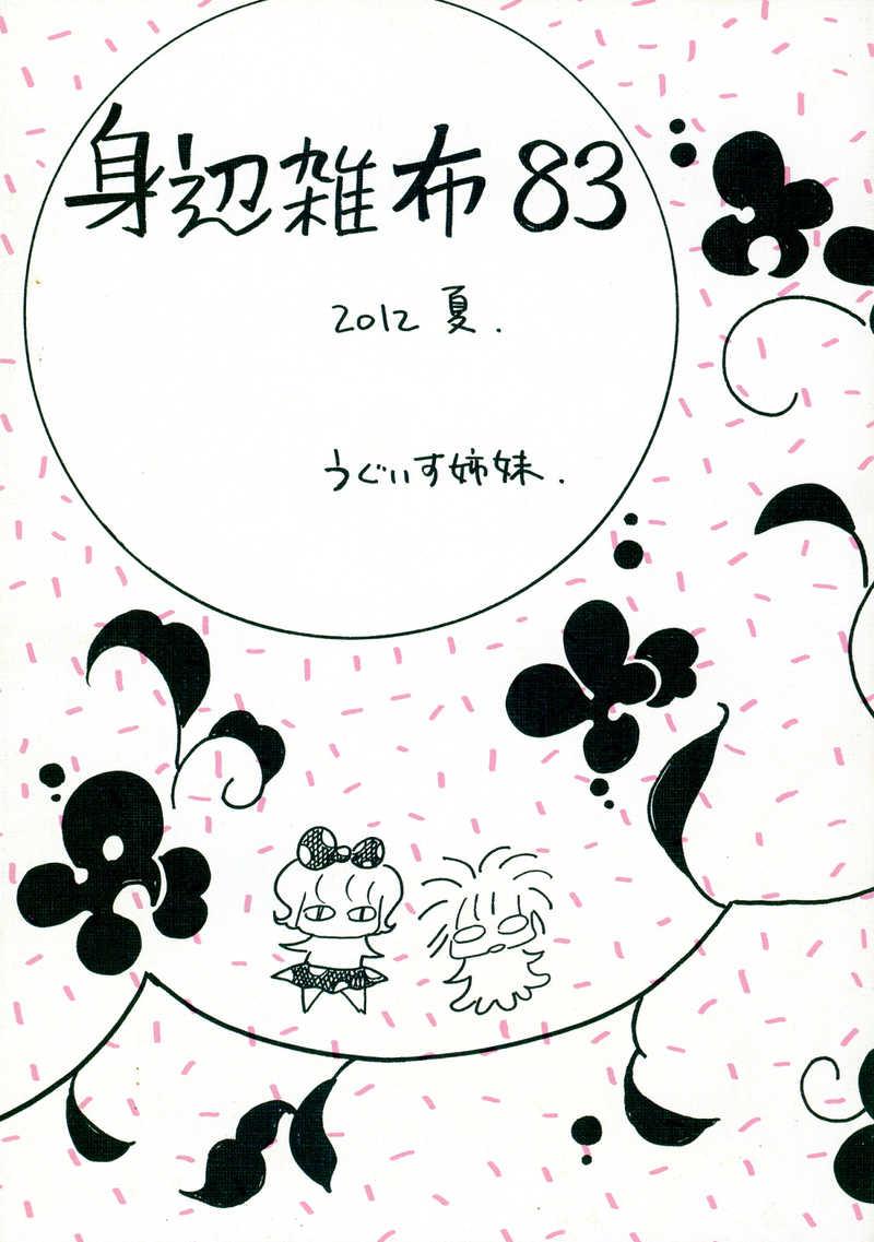 身辺雑布83 [うぐいす姉妹(TONO)] オリジナル