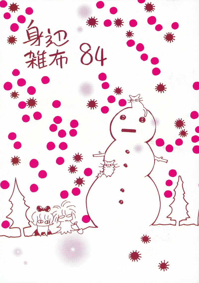 身辺雑布84 [うぐいす姉妹(TONO)] オリジナル