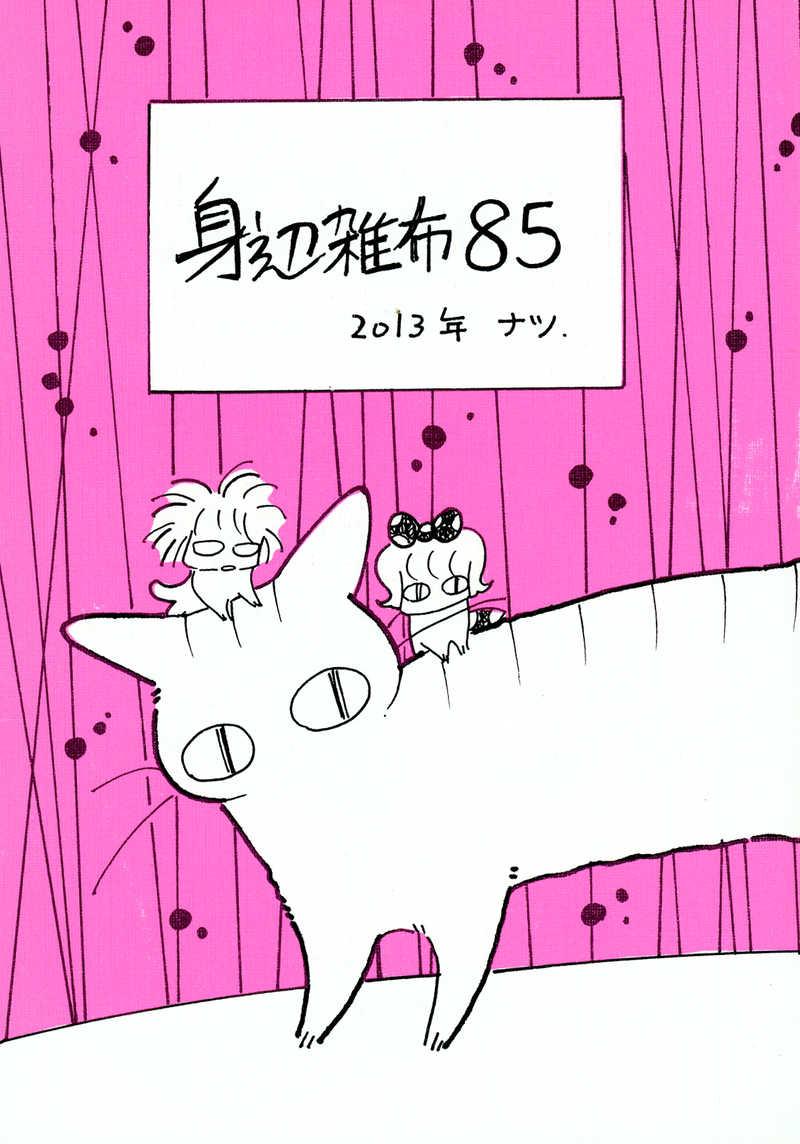 身辺雑布85 [うぐいす姉妹(TONO)] オリジナル