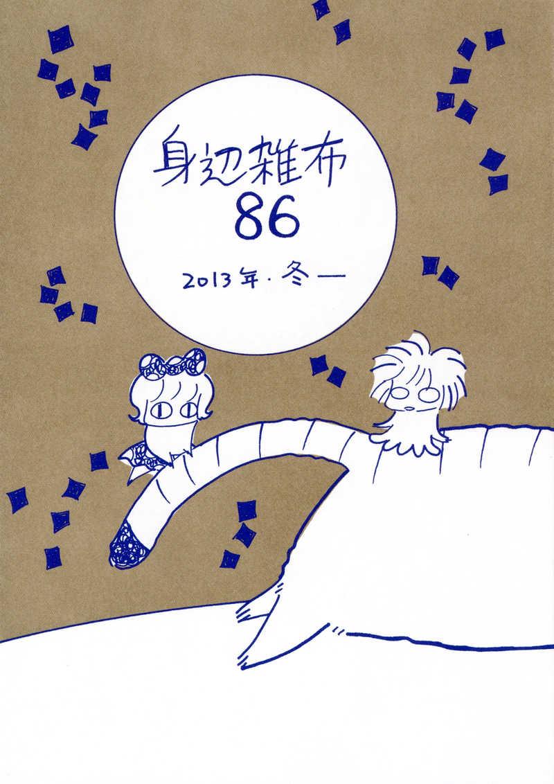 身辺雑布86 [うぐいす姉妹(TONO)] オリジナル