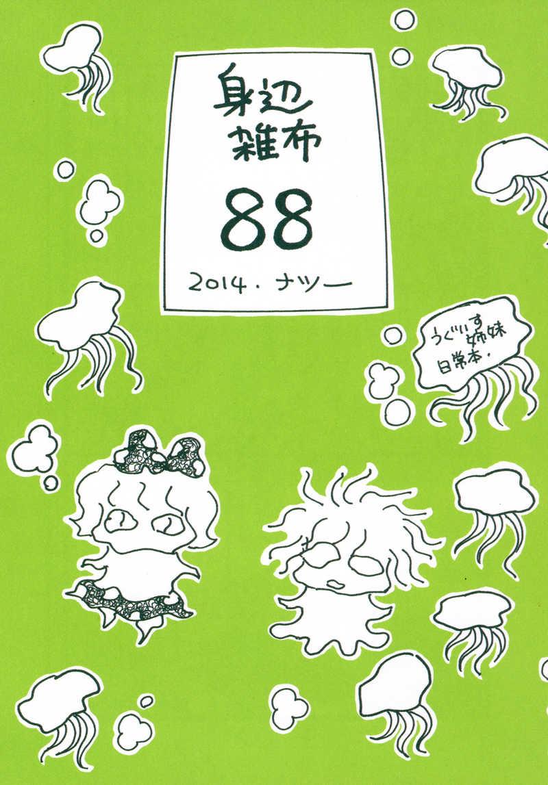 身辺雑布88 [うぐいす姉妹(TONO)] オリジナル