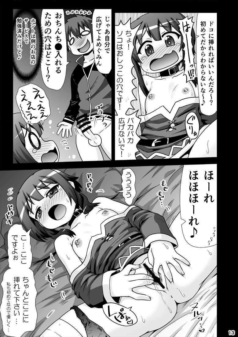 めぐみんマン●