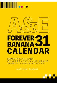FOREVERBANANA31カレンダー