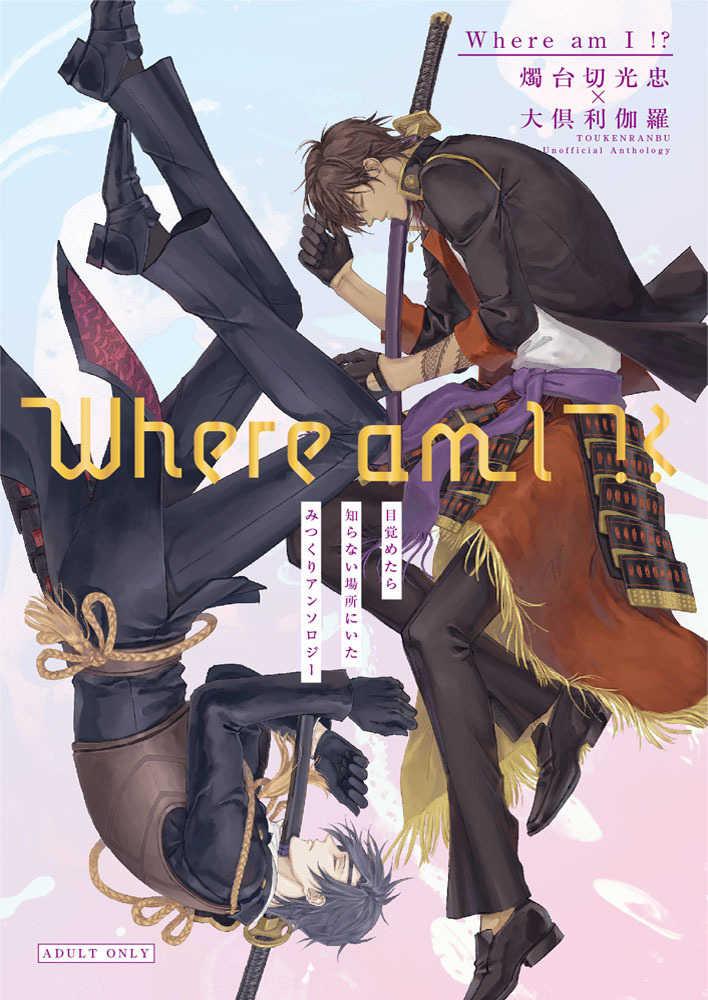 Where am I !? [±0(ナナミ)] 刀剣乱舞