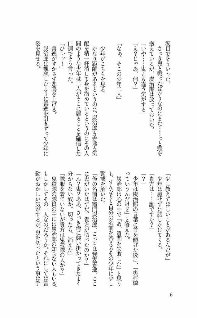 鬼 滅 の 刃 夢 小説 原作 沿い
