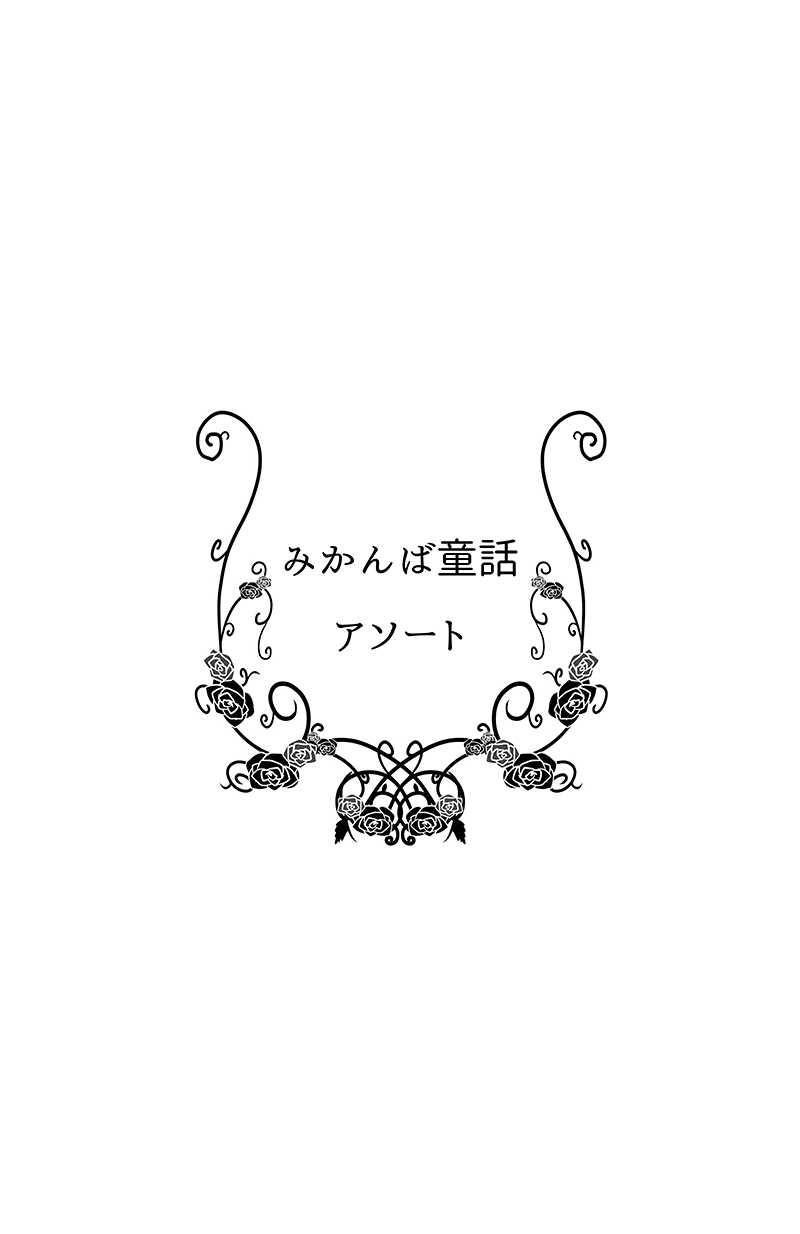 みかんば童話アソート [HEHEHEY!(aria)] 刀剣乱舞