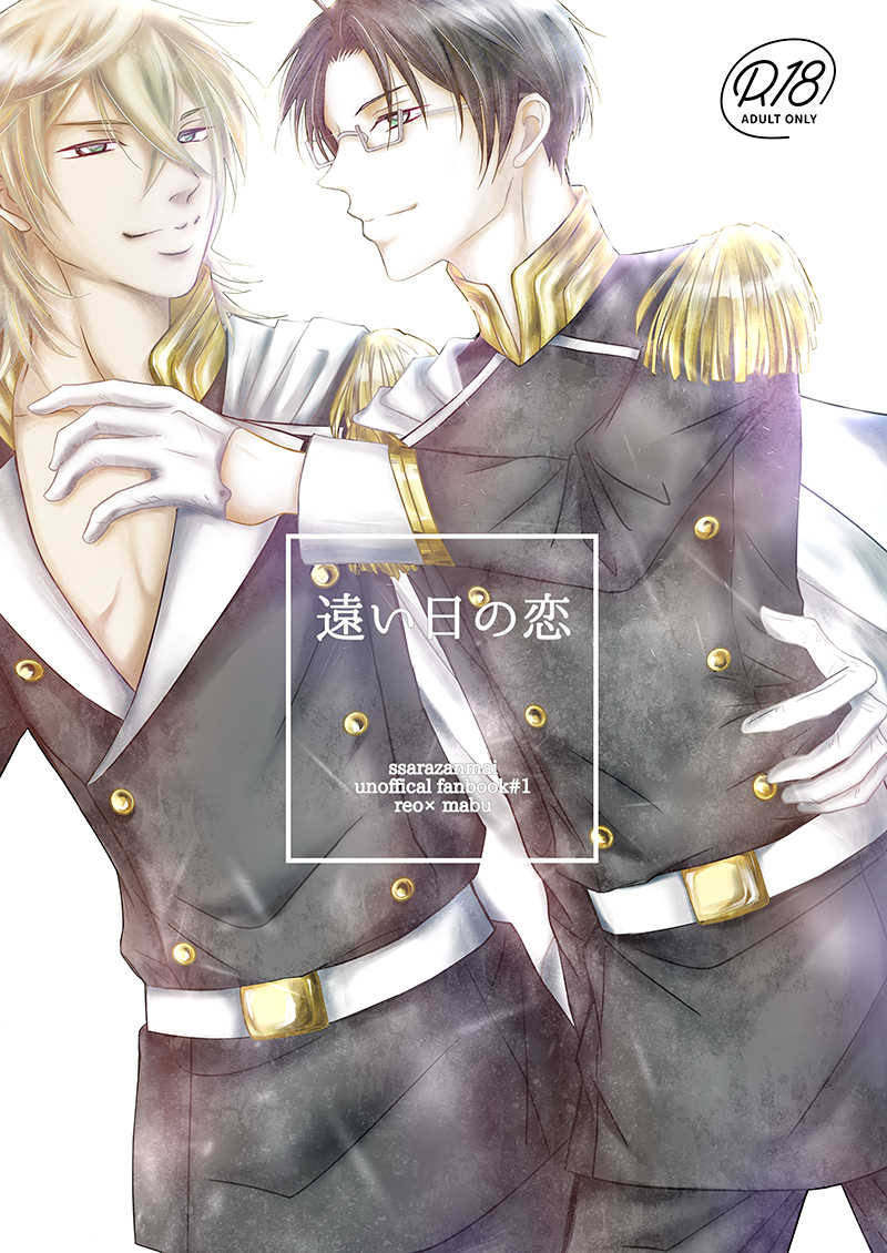 遠い日の恋 [PARTY★ZOO(九條gurata)] さらざんまい