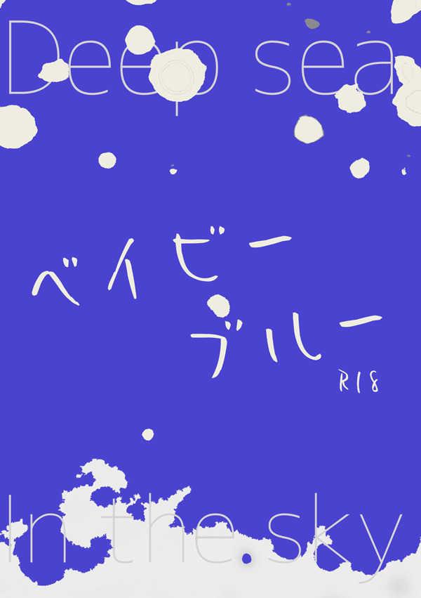 ベイビーブルー/Deep sea in the sky [夢のまた夢(ナカ)] 刀剣乱舞