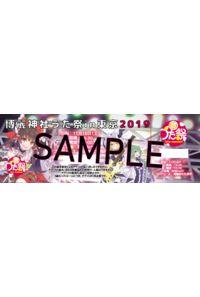 博麗神社うた祭in東京2019チケット
