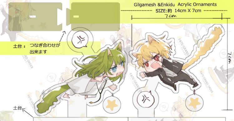 【FGO】ギルガメッシュ&エルキドゥ クリアスタンド