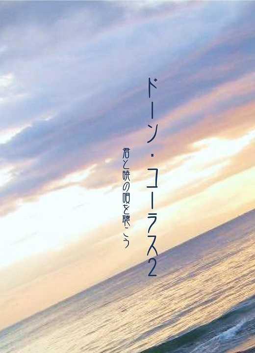 ドーン・コーラス2-君と暁の唄を聴こう- [ひなたの(侑希)] 刀剣乱舞