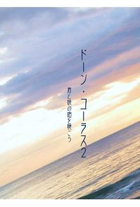 ドーン・コーラス2-君と暁の唄を聴こう-